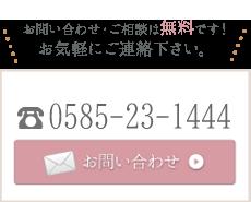 お問い合わせ・ご相談は無料です!お気軽にご連絡ください!