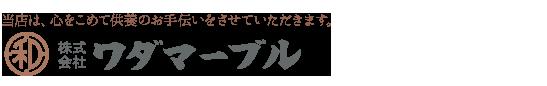 ワダマーブル|岐阜県揖斐川町の墓石・お墓に関する様々な問題を解決!